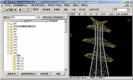 输电铁塔结构辅助设计软件